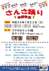H30さんさ踊り教室(ちらし)