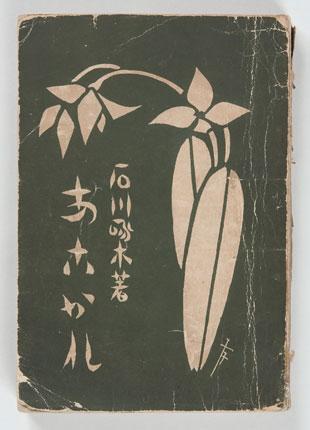 【あこがれ】(石川啄木)