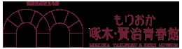 もりおか 啄木賢治青春館ロゴ